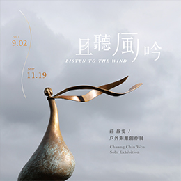 且聽風吟 - 莊靜雯 戶外銅雕創作展  Listen to the Wind - Chin Wen Chuang Solo Exhibition